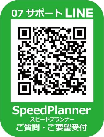 speedplanner_line_qr